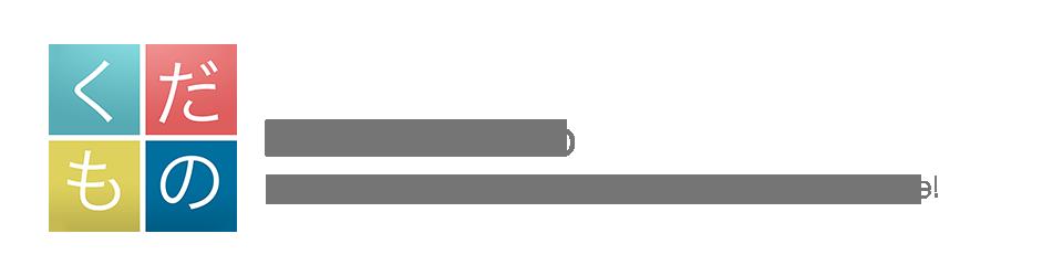 Ku・da・mo・no